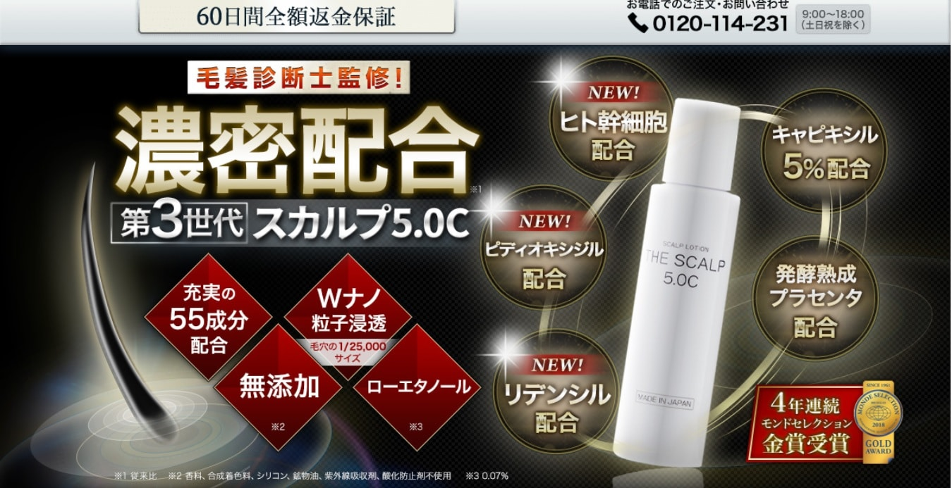 第3世代THE SCALP 5.0C